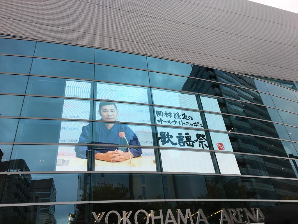 「岡村隆史のオールナイトニッポン歌謡祭2016」に行ってきた